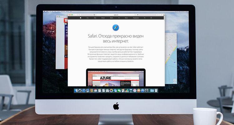 Топ «горячих клавиш» Safari для Mac