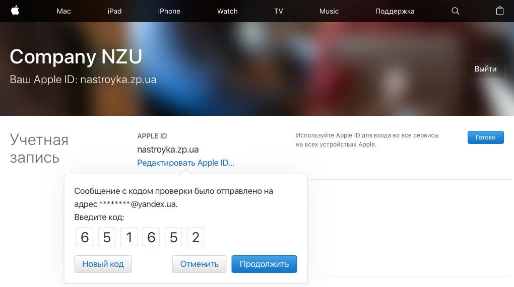 Привязать почту apple id