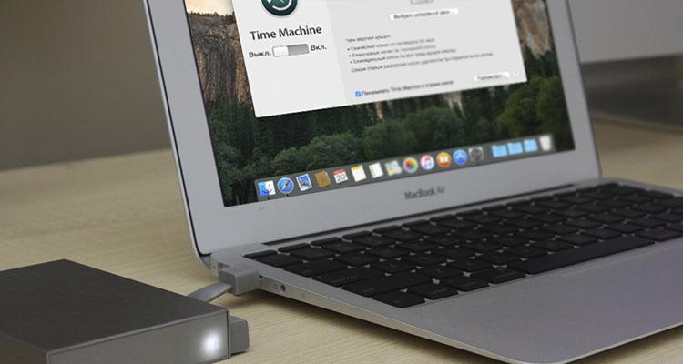 Как настроить резервное копирование Time Machine на Mac OS X