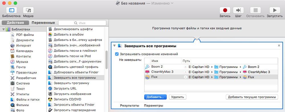 как закрыть все программы на Mac - фото 10