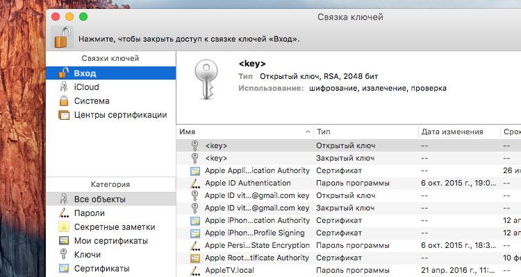 Как перенести связку ключей из одного Mac на другой