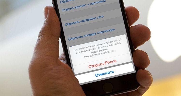 Как сбросить настройки на iPhone и iPad