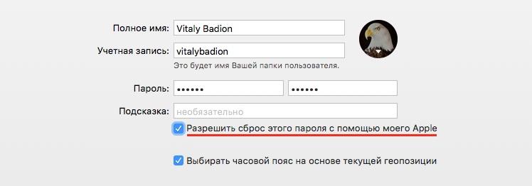 Как сбросить пароль учетной записи Mac OS-1