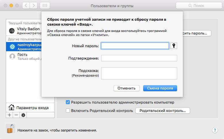 Как сбросить пароль учетной записи Mac OS-10