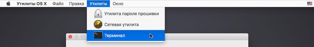 Как сбросить пароль учетной записи Mac OS-12