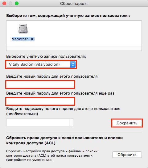 Как сбросить пароль учетной записи Mac OS-14