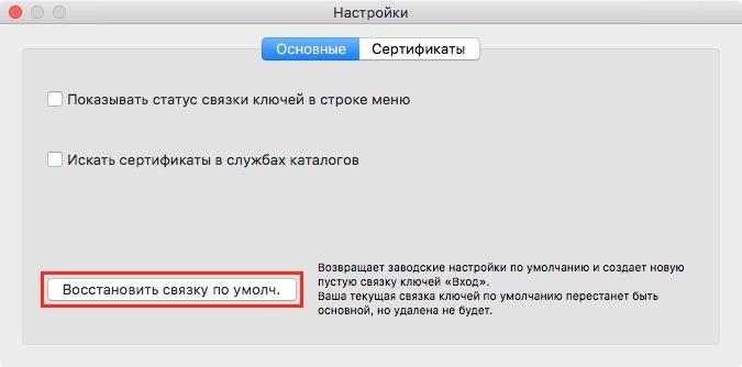 Как сбросить пароль учетной записи Mac OS-16