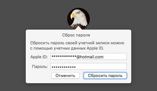 Как сбросить пароль учетной записи Mac OS-3