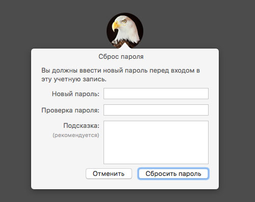 Как сбросить пароль учетной записи Mac OS-4