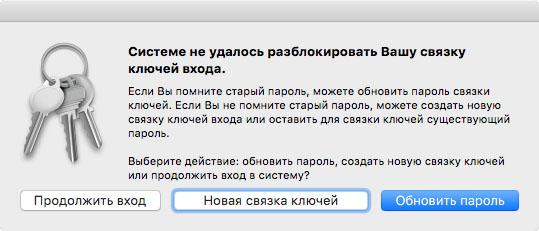 Как сбросить пароль учетной записи Mac OS-5