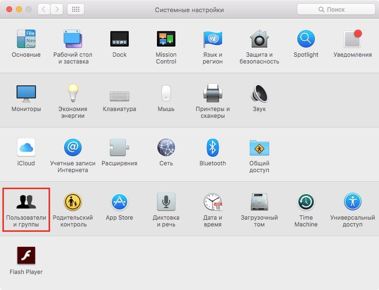 Как сбросить пароль учетной записи Mac OS-6