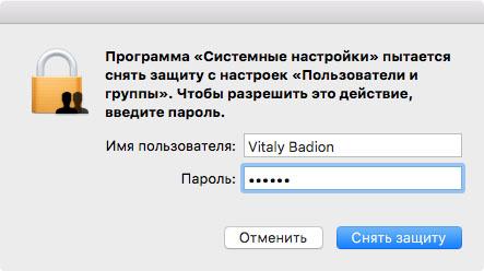 Как сбросить пароль учетной записи Mac OS-8