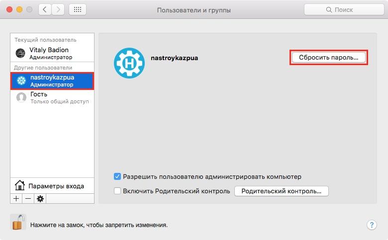 Как сбросить пароль учетной записи Mac OS-9