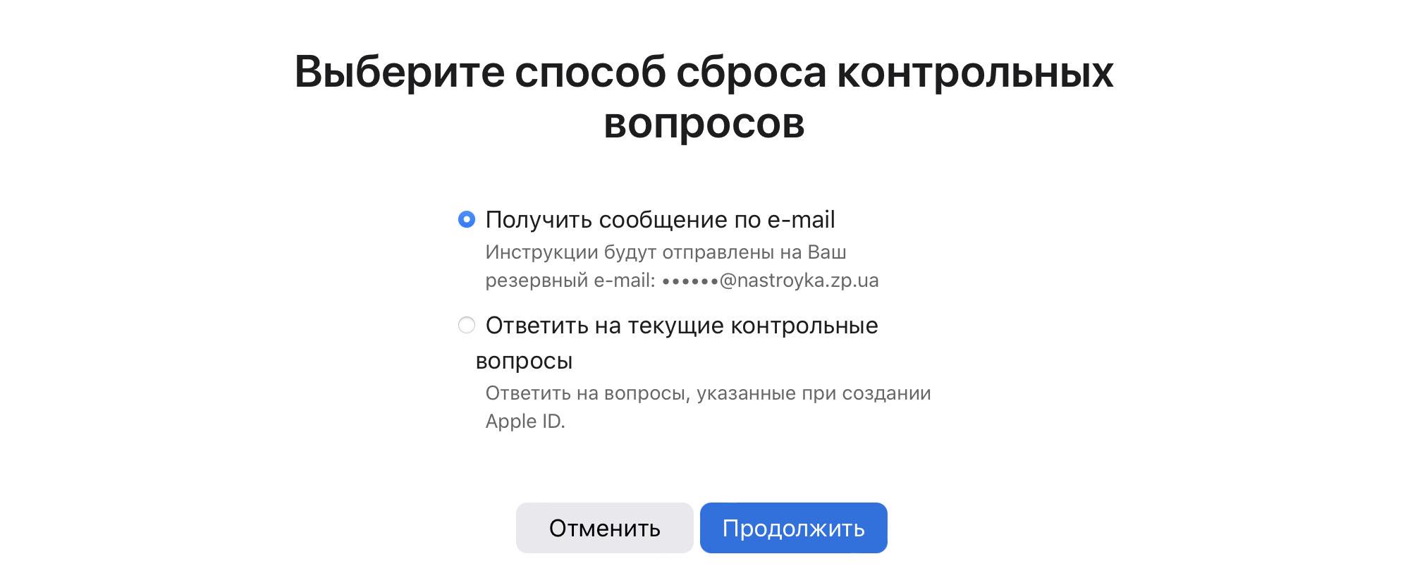 Как сбросить секретные вопросы для apple id nastroyka zp ua  Как сбросить секретные вопросы для apple id 3