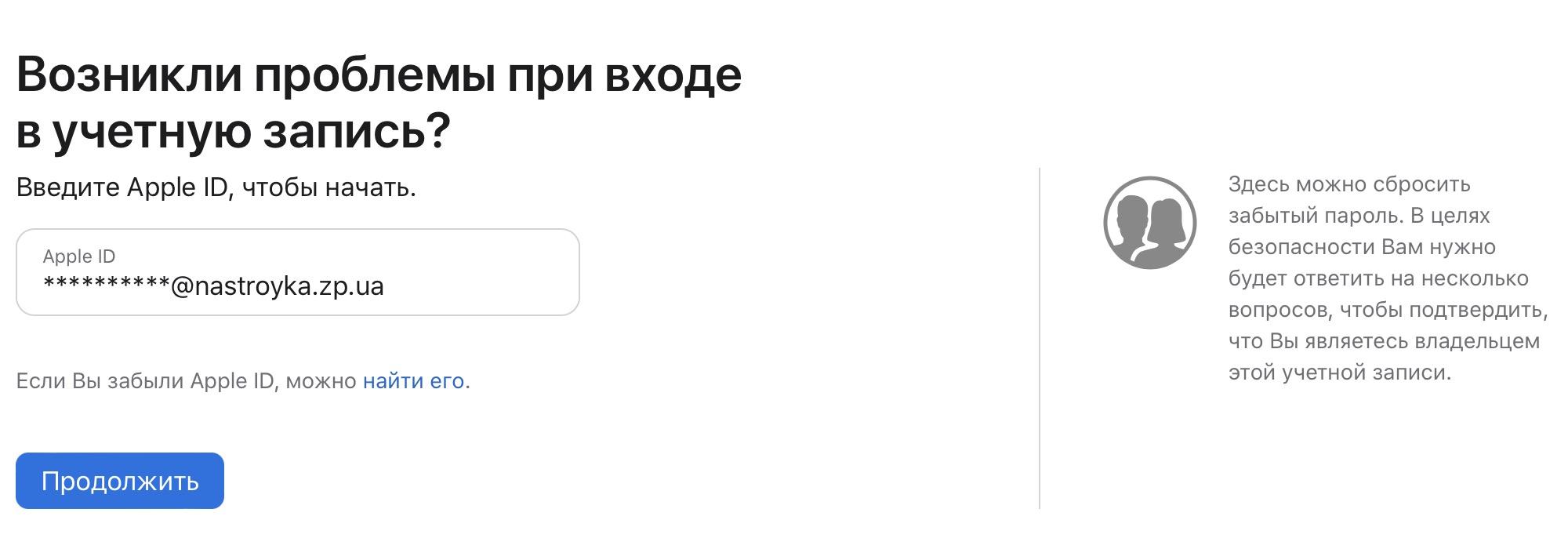 Как сбросить секретные вопросы для apple id nastroyka zp ua  Как сбросить секретные вопросы для apple id 6