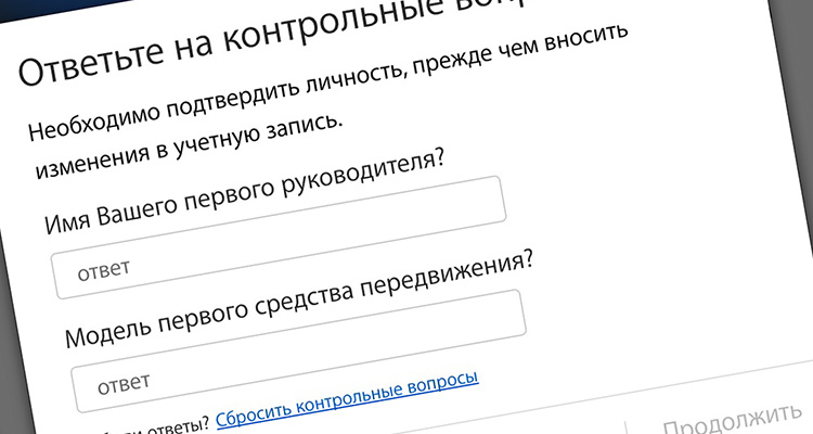 Как сбросить секретные вопросы для Apple ID