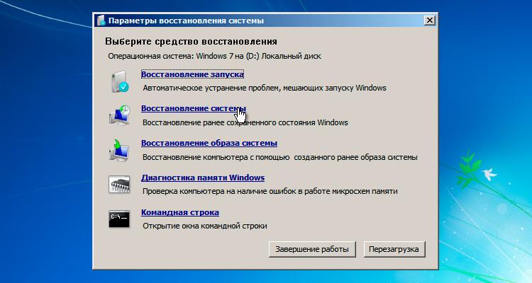Как восстановиться из резервной копии Windows 7