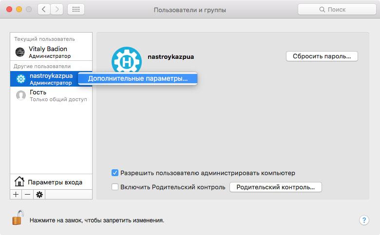пользовательская папка users на мак