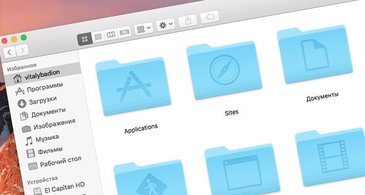 Как сменить расположение папки пользователя в Mac OS