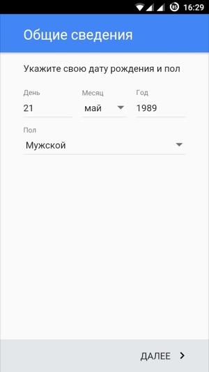 Как сделать аккаунта в гугл плей 368