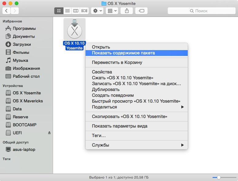 Как сделать загрузочною флешку с mac os x