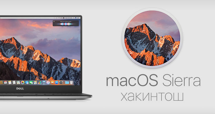 Как создать загрузочную USB флешку с macOS Sierra на Windows для установки хакинтош