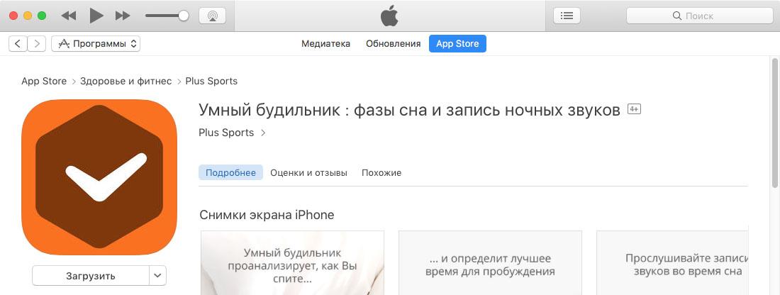 Как приложение на iphone если требует ios