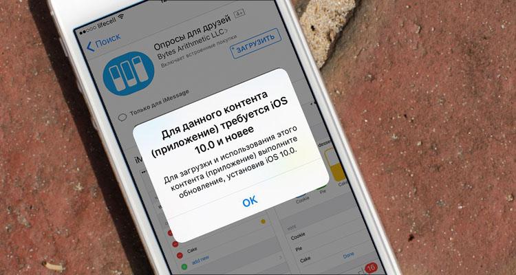 Как установить приложение из App Store, которое требует новую версию iOS