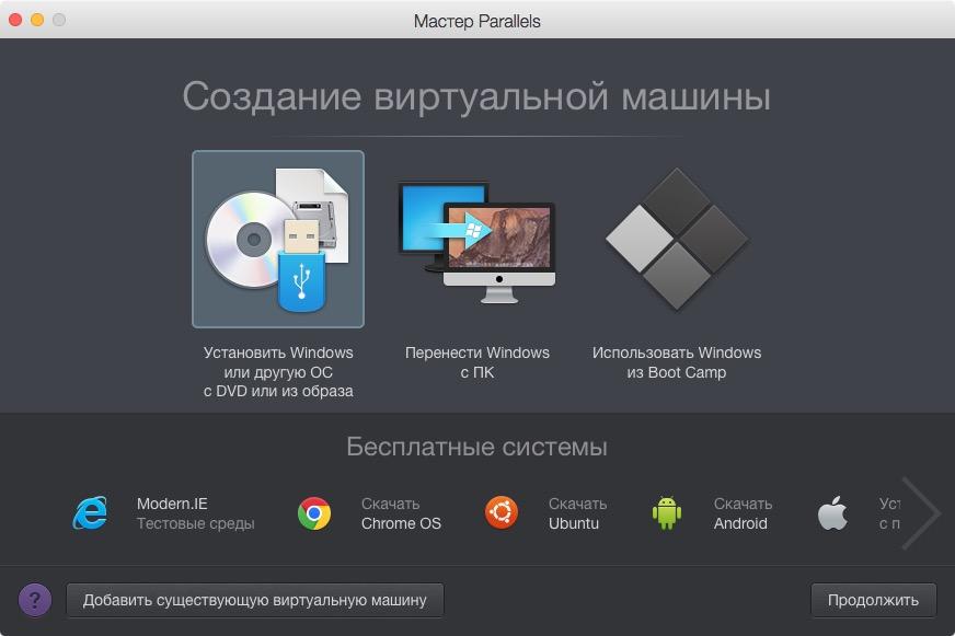 Картинки по запросу Как установить Windows на Mac OS с помощью виртуальной машины