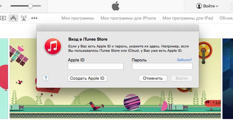 Как можно создать аккаунт apple id