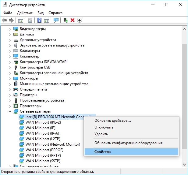 Меняем MAC-адрес сетевой карты компьютера в Windows-7
