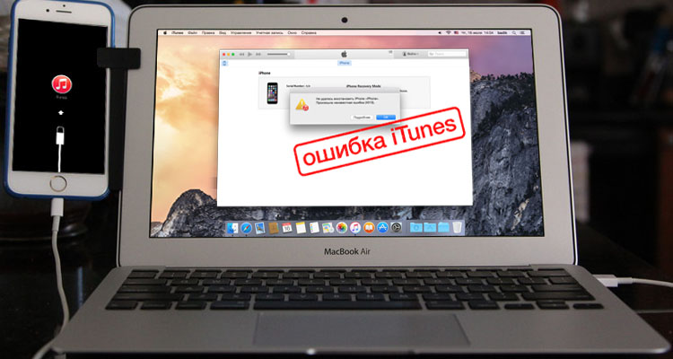 Ошибки iTunes и способы их устранения