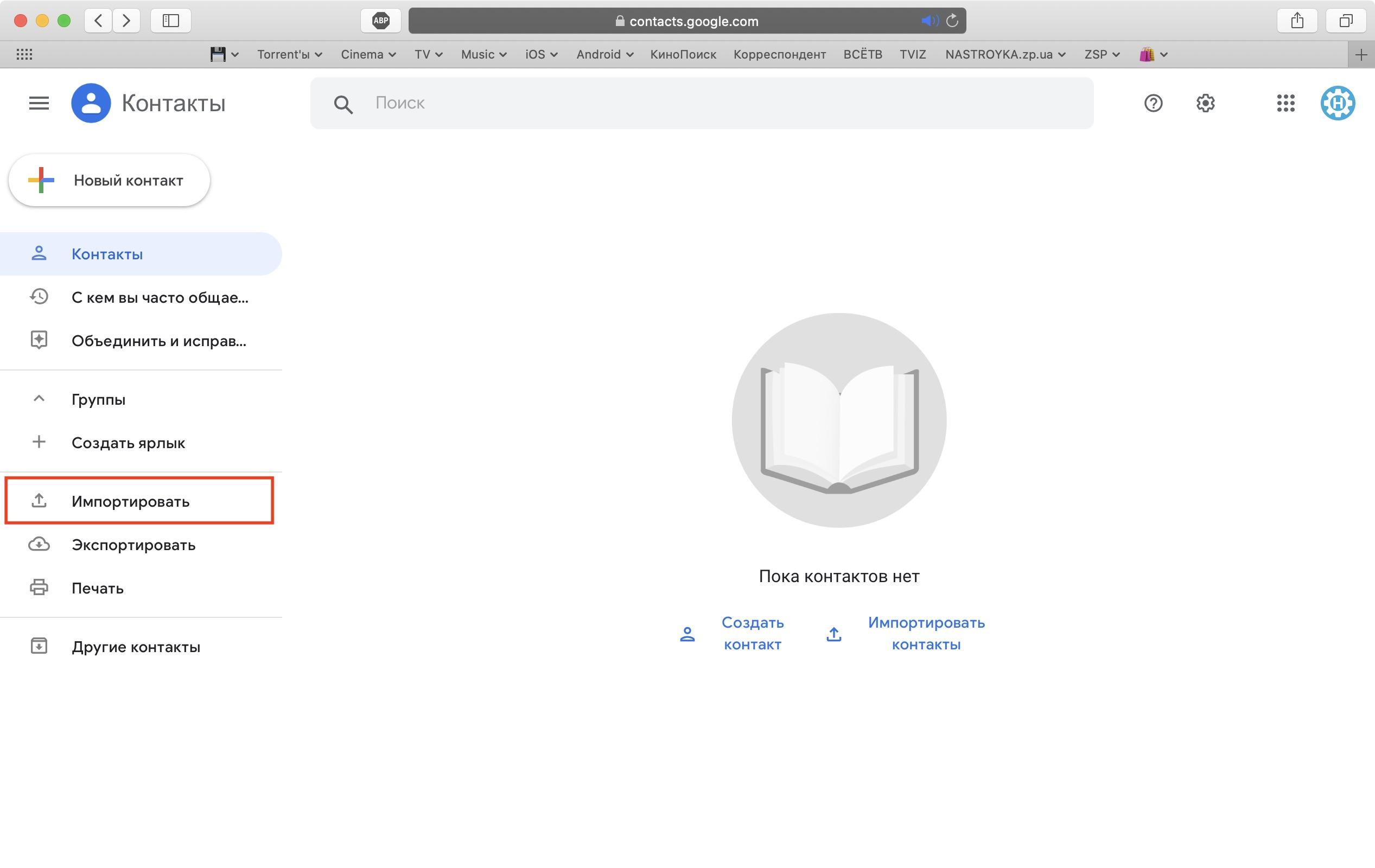 Как перенести контакты в аккаунт Google и настроить синхронизацию-1