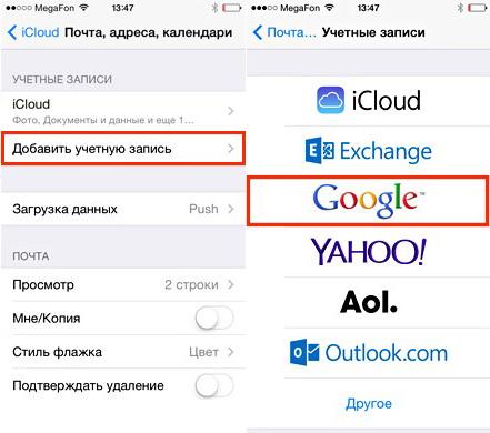 Как перенести контакты в аккаунт Google и настроить синхронизацию-12