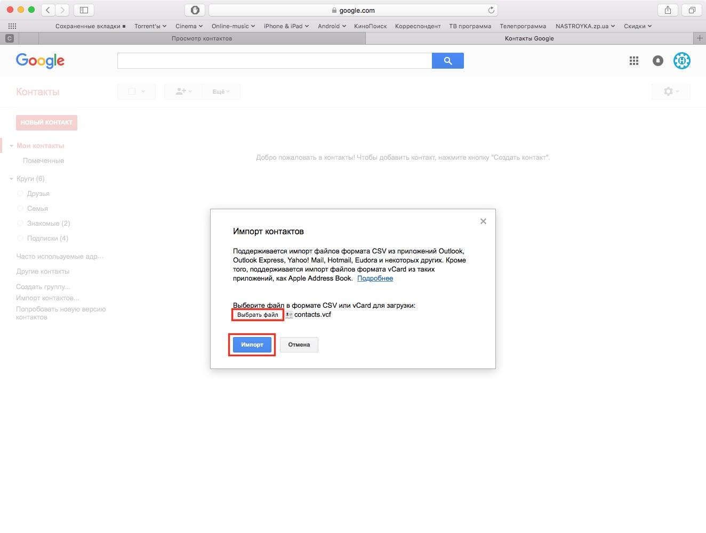 Cинхронизация контактов Google: как 83