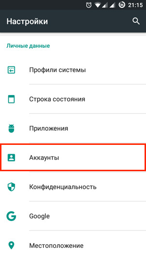 Как перенести контакты в аккаунт Google и настроить синхронизацию-6