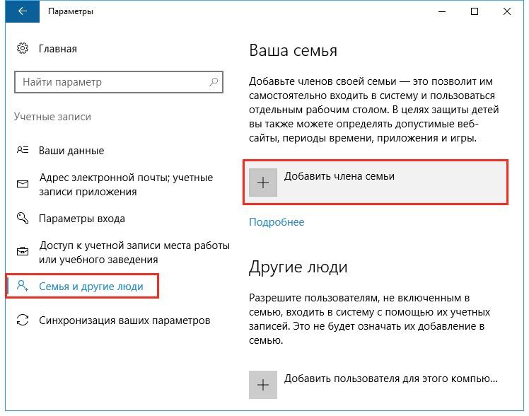 Создаем для ребенка отдельную учетную запись в Windows-27