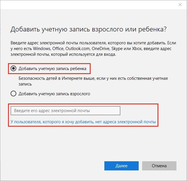 Создаем для ребенка отдельную учетную запись в Windows-28