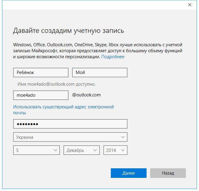 Создаем для ребенка отдельную учетную запись в Windows-29