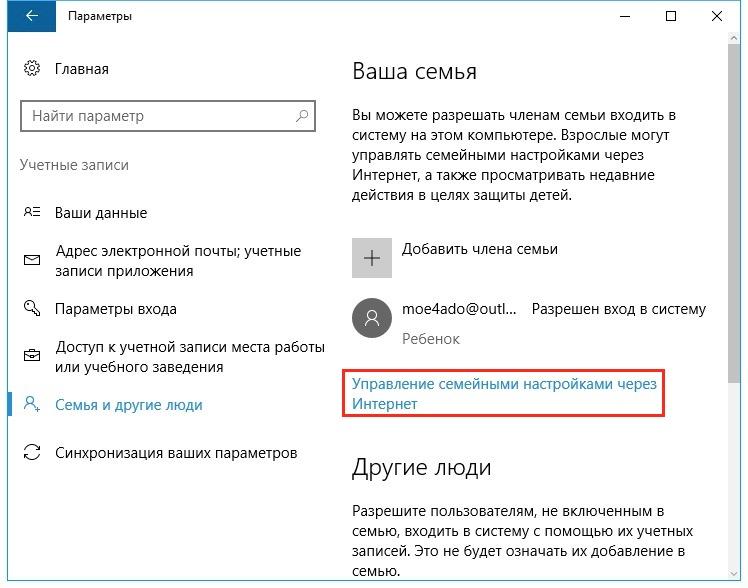 Создаем для ребенка отдельную учетную запись в Windows-30