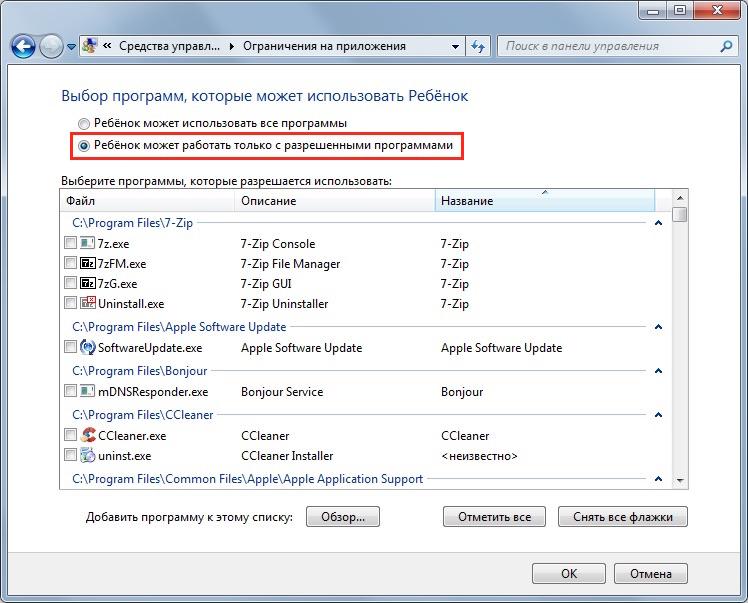 Создаем для ребенка отдельную учетную запись в Windows-7