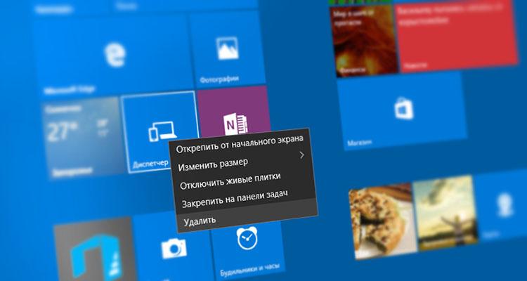 Удаляем предустановленные приложения в Windows